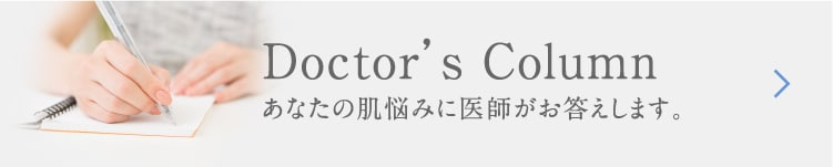 ドクターズコラム あなたの肌悩みに医師がお答えします。