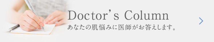 あなたの肌悩みに医師がお答えします