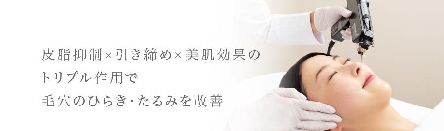 皮脂抑制×引き締め×美肌効果のトリプル作用で毛穴のひらき・たるみを改善