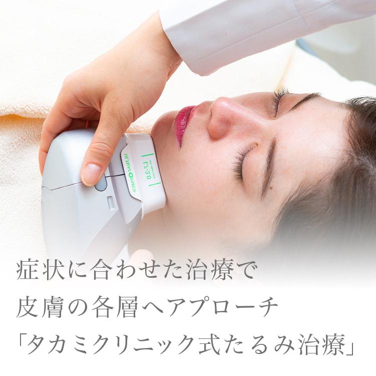 症状に合わせた治療で皮膚の各層へアプローチ「タカミクリニック式たるみ治療」
