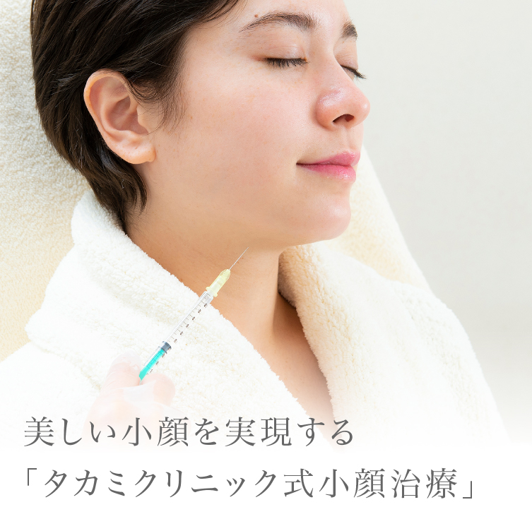 美しい小顔を実現する「タカミクリニック式小顔治療」