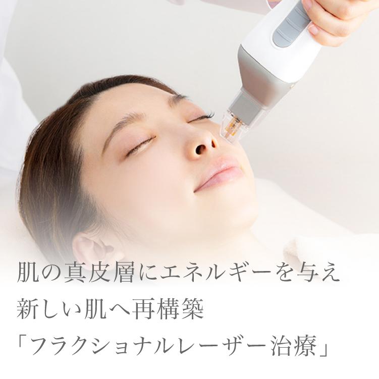 肌の真皮層にエネルギーを与え、新しい肌へ再構築を行うフラクショナルレーザー治療