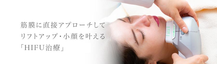 筋膜に直接アプローチしてリフトアップ・小顔を叶える「HIFU治療」